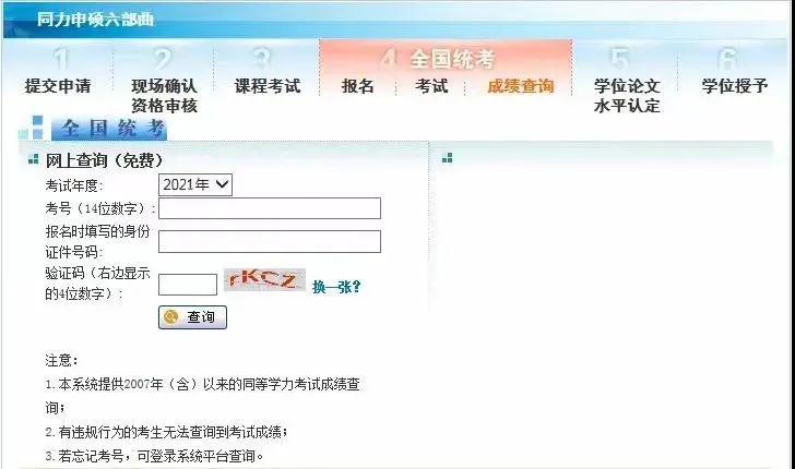 (1)登录中国学位与研究生教育信息网.jpg