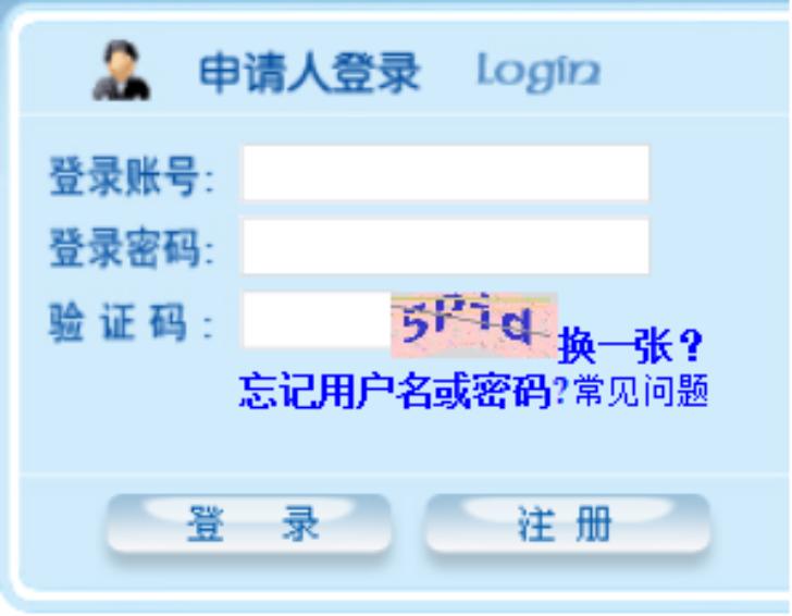 (2) 登录同等学力信息平台.png